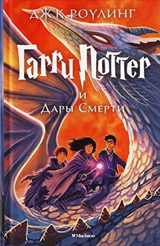 Harry Potter - Russian: Garri Potter i Dary Smerti/Harry Potter and the Deathly