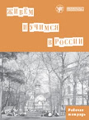We Live and Study In Russia: Workbook