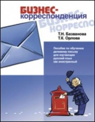 Business Correspondence - A guide to  business documents in Russia: Book