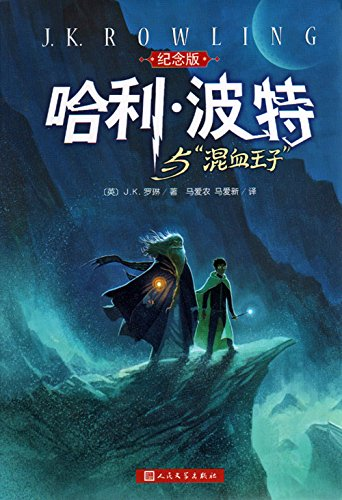 Harry Potter in Chinese - Harry Potter and the half blood prince
