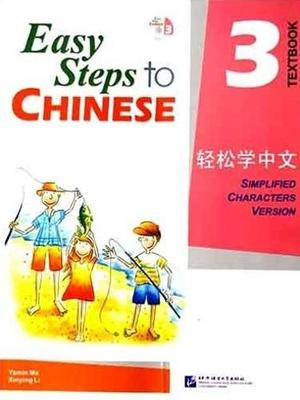 Easy steps to Chinese - Level 3 - Textbook & CD