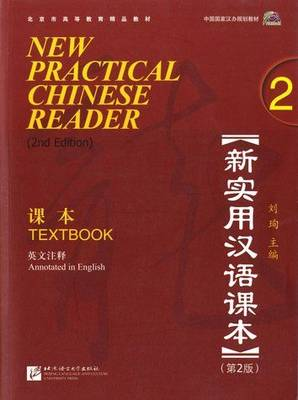 New practical Chinese reader - Volume 2 - Textbook & MP3 CD