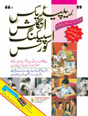 Rapidex English for Urdu Speakers