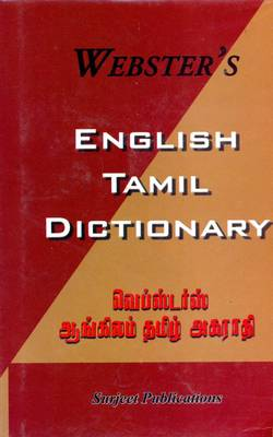 Webster's English-Tamil Dictionary: Script and Roman