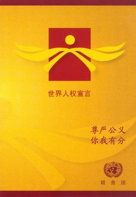 Universal Declaration of Human Rights: (Booklet Set of 100 Copies) (Chinese Language)