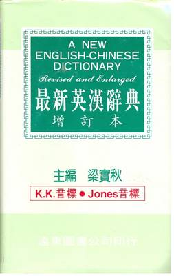 New English Chinese Dictionary: Revised Compact Edition