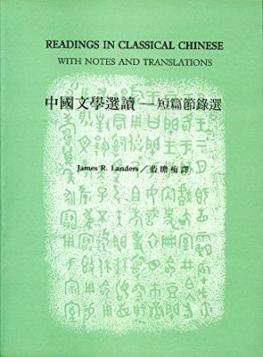 Readings in Classical Chinese with Notes