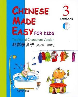 Chinese Made Easy for Kids: Traditional Characters Version: Book 3: Chinese Made Easy for Kids vol.3 - Textbook (Traditional characters) Textbook