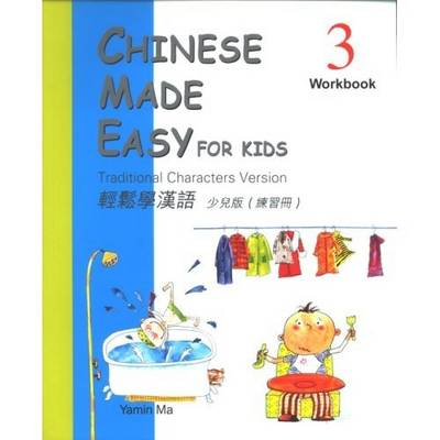 Chinese Made Easy for Kids: Traditional Characters Version: Book 3: Chinese Made Easy for Kids vol.3 - Workbook (Traditional characters) Workbook