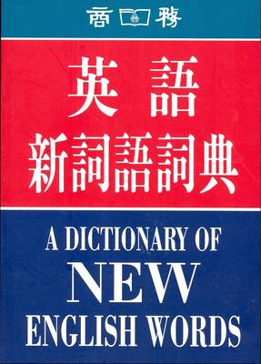 Dictionary of New English Words: English-Chinese - Script
