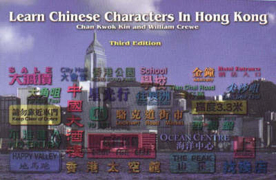 Learn Chinese Characters in Hong Kong: Characters and Roman