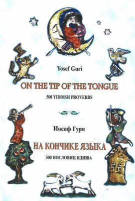 On the Tip of the Tongue: 500 Yiddish Proverbs