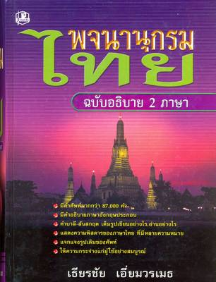 New Thai Dictionary with Bilingual Explanation: Thai-English - Script